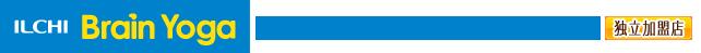 【吹田市 千里山のヨガ教室】イルチブレインヨガ千里山スタジオ